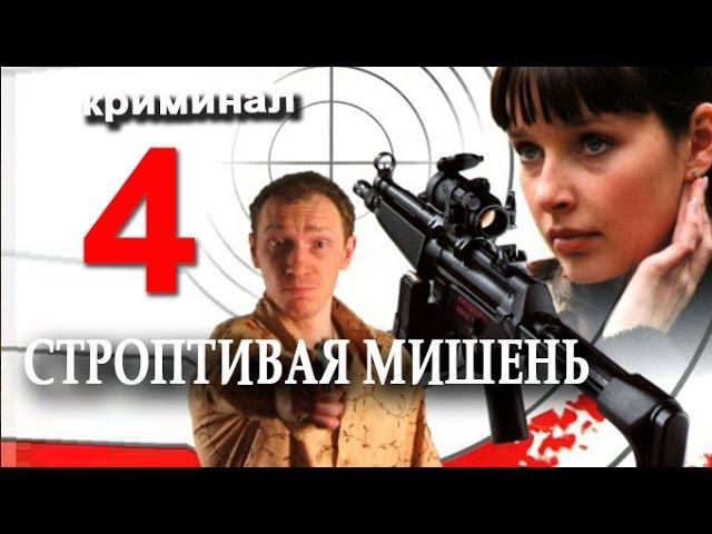 Строптивая мишень 4 серия Фильм сериал приключения.