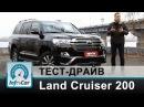 Land Cruiser 200 2016 - тест-драйв InfoCar Тойота Ленд Крузер 2015