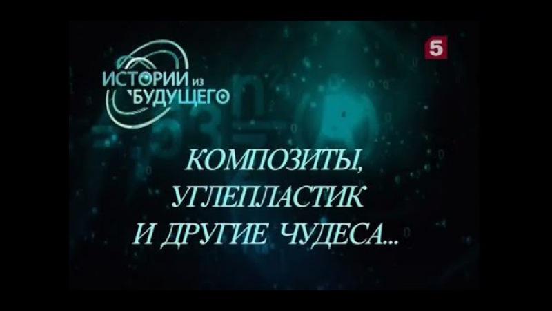 «Композитные материалы», часть 1. Истории из будущего с М. Ковальчуком, 23.09.2012 г.