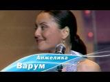 Анжелика Варум и Леонид Агутин - Всё в твоих руках (1999)