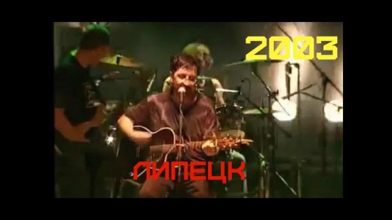 11.05.2003 ДДТ - Концерт в Липецке
