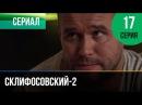 ▶️ Склифосовский 2 сезон 17 серия - Склиф 2 - Мелодрама   Фильмы и сериалы - Русские мелодрамы