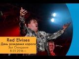 Концерт Red Elvises - Бордель закрыт
