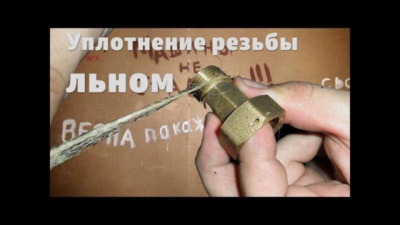 Как уплотнять резьбу льном / The thread seal len