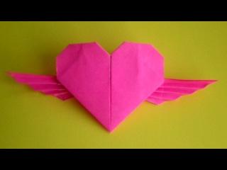 оригами сердечко с крыльями,как сделать сердце из бумаги // how to make origami heart with wings