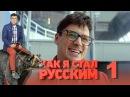 Как я стал русским Сезон 1 Серия 1 - комедийный сериал 2015 HD