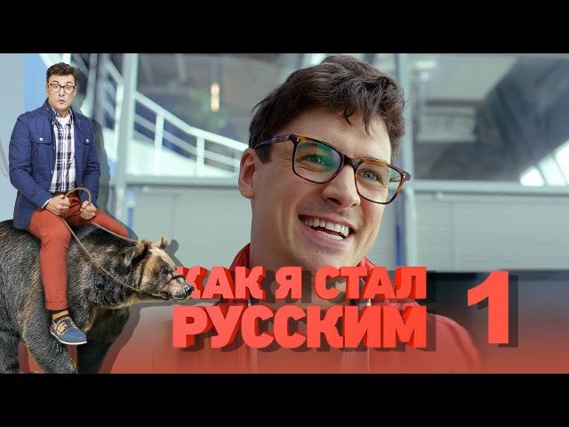 Как я стал русским Сезон 1 Серия 1 комедийный сериал 2015 HD