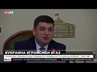 Гройсман: Украина будет повышать тарифы на газ для населения