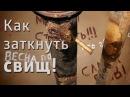 Как заткнуть свищ / How to plug the fistula