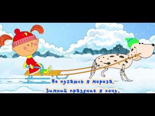 Песенки для детей - Новогодняя песня - Жила была Царевна
