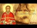 Крестный путь сельского пастыря 17 февраля память священномученика Николая Кандаурова