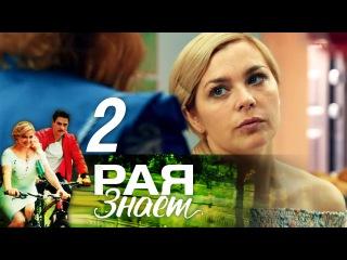 Рая знает 2 серия (2015) HD 720p
