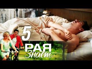 Рая знает 5 серия (2015) HD 720p
