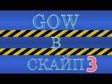 GOW В СКАЙП (Даня, не гей и остальные)№3