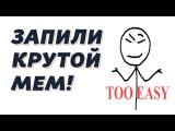 Сделай крутой демотиватор - Easy Meme