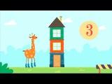 Развивающие мультики для малышей - Удивительная стройка - Учимся считать до трех