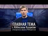 ЗАБЛОКИРОВАННОЕ ВИДЕО СНОВА ДОСТУПНО ДЛЯ ПРОСМОТРА!!! Свобода слова по-дагестански.