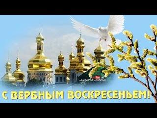 ВЕРБНОЕ ВОСКРЕСЕНЬЕ 2016 ~ поздравление с вербным воскресеньем