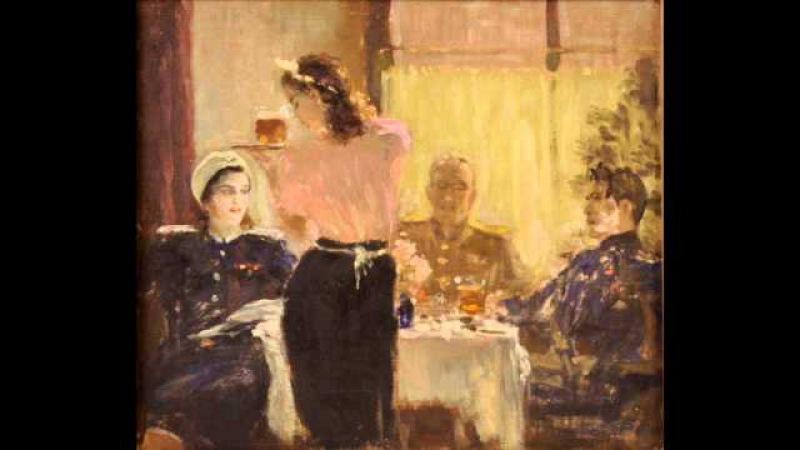 Первая встреча Tango Artur Polonski 1940-e