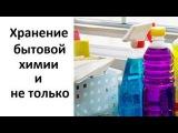 ОРГАНИЗАЦИЯ и ХРАНЕНИЕ бытовой химии и косметики. Фикс прайс. Fix Price Юлия Медведева