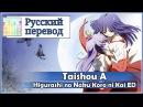 [Higurashi no Naku Koro ni Kai ED RUS cover] KICHI Utsune - Taishou A [Harmony Team]
