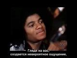 Майкл Джексон Интервью у Молли Мелдрама, 1977