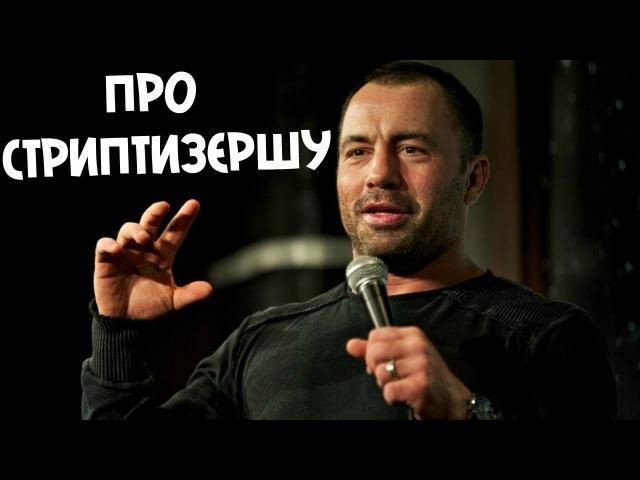 Джо Роган - Про стриптизершу