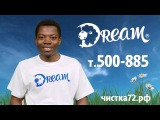Химчистка мебели!Креативный ролик Dream Group (ГК