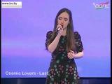 ESC 2016 Belarus - Cosmic Lovers - Last (National Selection)