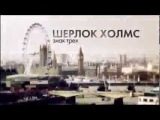 шерлок 3 сезон 4 серия