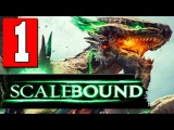 Scalebound Walkthrough Part 1 Gameplay Lets Playthrough 1080p [HD] XBOX ONE