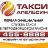 Такси Апельсин: Петергоф, Ломоносов, Стрельна