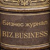 Бизнес Журнал | Онлайн путеводитель