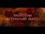 Безумный Макс Дорога ярости/Mad Max: Fury Road (2015) Трейлер с Comic-Con (дублированный)
