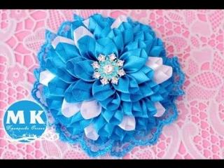 Мастер-класс Канзаши. Цветы из лент. Бело-голубой цветок Канзаши/Blue and white flower Kanzashi