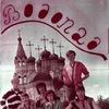 Панк-фолк-рок группа ВОДОПАД имени Кикабидзе