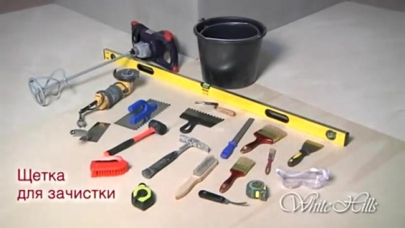 Шаг №1 Инструменты для монтажа декоративного камня смотреть онлайн без регистрации