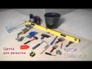 Шаг №1 Инструменты для монтажа декоративного камня