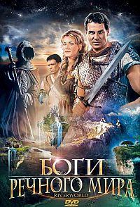 Боги речного мира (2003)