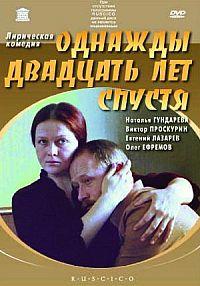 Однажды двадцать лет спустя (1980)