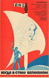 Когда я стану великаном (1978)