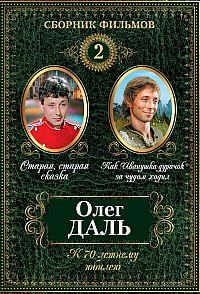 Старая, старая сказка (1968)