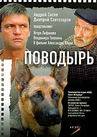 Поводырь (2007)