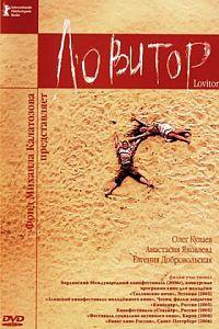 Ловитор (2005)