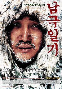 Дневник полярной экспедиции (2005)
