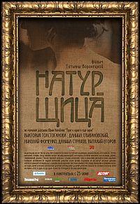 Натурщица (2007)