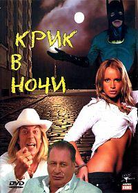 Крик в ночи (2007)