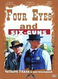 Шесть стволов, четыре глаза (1992)
