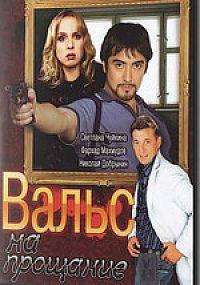 Вальс на прощание (2007)
