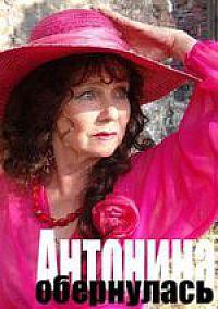 Антонина обернулась (2007)